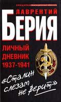 Берия Лаврентий «Сталин слезам не верит». Личный дневник 1937—1941 978-5-9955-0240-1