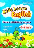 Доценко Iрина, Євчук Оксана Вчать англійську малюки (Kids Learn English). Для дітей віком 3-6 років 978-966-07-2474-7