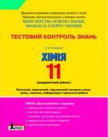 Титаренко Н.В. Тестовий контроль знань. Хімія. 11 клас. Академічний рівень