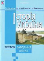 Панчук Ігор Історія україни (тестові завдання) 978-966-07-1124-2