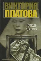 Виктория Платова Купель дьявола 978-5-17-032279-4, 978-5-271-12337-5
