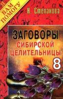 Н. Степанова Заговоры сибирской целительницы - 8 5-7905-0519-8