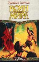 Брайан Ламли Воин Древнего мира 5-17-015648-0