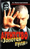 Константинов Андрей Агентство «Золотая пуля»: Сборник новелл 5-224-01214-7