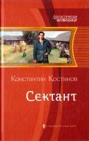 Костинов Константин Сектант 978-5-9922-1174-0