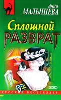 Анна Малышева Сплошной разврат 5-04-009556-2