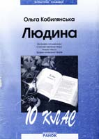 Автор-укладач Паращич В. Кобилянська О. Людина. Посібник для 10 класу 966-7382-90-7