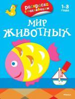 Плаксунова Дарья Мир животных (раскраски с наклейками)  978-5-389-07907-6