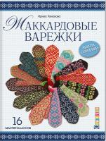 Романова И. Жаккардовые варежки 978-591906-537-1