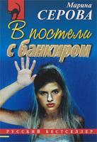 Марина Серова В постели с банкиром 978-5-699-29397-1