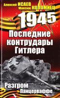 Коломиец Максим Последние контрудары Гитлера. Разгром Панцерваффе 978-5-699-40235-9