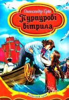 Грін Олександр Пурпурові вітрила. Повість 978-966-459-570-1