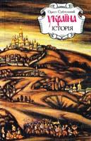 Субтельний Орест Україна: історія 5-325-00451-4