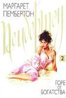 Пембертон Маргарет Горе от богатства: Роман. В 2-х кн. Кн. 2 5-237-05203-7