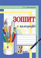 Дюдюнова Тамара Андріївна Зошит з каліграфії : 3 кл. 978-966-10-4439-4