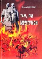 Ошуркевич Олекса Там, під Берестечком 978-966-361-373-4