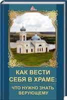 Романова М. Как вести себя в храме: что нужно знать верующему 978-617-7151-13-4