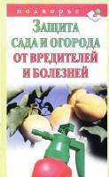 сост. А. Снегов Защита сада и огорода от вредителей и болезней 978-5-17-072514-4
