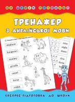 Зінов'єва Л. Тренажер з англійської мови 978-966-284-180-0