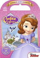Розфарбуй, Наклей, Пофантазуй. Софія прекрасна понад 50 наліпок. Disney 978-617-09-4003-2
