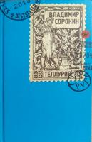 Сорокин Владимир Теллурия 978-5-17-080466-5