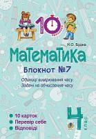 Будна Наталя Олександрівна Математика. 4 клас. Зошит №7. Одиниці вимірювання часу. 2005000007477