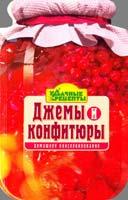 Составитель Елена Смаковец Джемы и конфитюры 978-617-594-014-3