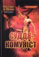 Зварич Ігор MEIN KAMPF IN UKRAINE. Суддя-комуніст 978-617-661-062-5