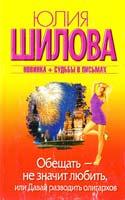 Шилова Юлия Обещать - не значит любить, или Давай разводить олигархов! 978-5-17-083994-0