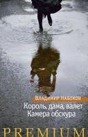 Набоков Владимир Король, дама, валет. Камера обскура 978-5-389-12302-1