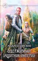 Буревой Андрей Одержимый. Защитник Империи 978-5-9922-1387-4