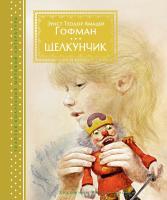 Эрнст,Теодор,Амадей,Гофман Щелкунчик 978-5-389-13755-4