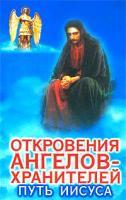 Ренат Гарифзянов, Любовь Панова Откровения Ангелов-Хранителей: Путь Иисуса 978-5-17-012941-6, 5-17-012941-6, 985-13-4193-2