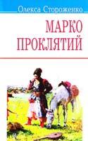 Стороженко Олекса Марко Проклятий 978-617-07-0143-5