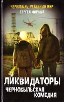 Мирный Сергей Ликвидаторы. Чернобыльская комедия 978-5-699-48555-0