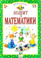 Богданович М. Зошит з математики: Навч. посібн. для 1 кл. 966-605-042-0