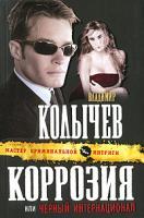 Владимир Колычев Коррозия, или Черный интернационал 978-5-699-45055-8