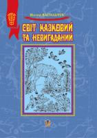Васильчук Віктор Борисович Світ казковий та невигаданий: Оповідання. 978-966-408-491-5