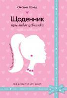 Шмід Оксана Щоденник щасливої дівчинки 978-966-948-167-2
