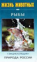 Васильева Е. Природа России: жизнь животных. Рыбы 5-237-02585-4