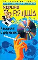 Рощина М. В постели с диджеем: Роман 5-9524-1028-6