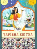 Чарівна квітка: Казки народів світу 966-314-907-8