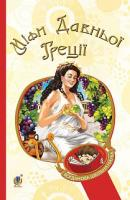 Гловацька Катерина Міфи Давньої Греції 978-966-10-4248-2