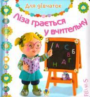 Бомон Емілія, Беліно Наталя Ліза грається у вчительку. Картинки для дитинки 978-966-10-2680-2