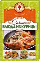 Попович Сочные блюда изкурицы 978-617-12-0879-7