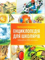 Інтерактивна енциклопедія для школярів 978-617-526-760-8