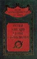 сост.  Волков С. Русская эмиграция в борьбе с большевизмом 5-9524-1946-1