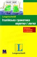 Далі Марія Італійська граматика коротко і легко. Учбовий посібник 978-3-468-34880-8, 978-966-362-338-2