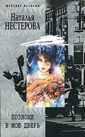 Наталья Нестерова Позвони в мою дверь 5-9524-1062-6, 978-5-9524-2804-1