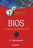 П.Арсеньев BIOS и тонкая настройка ПК 978-5-388-00202-0